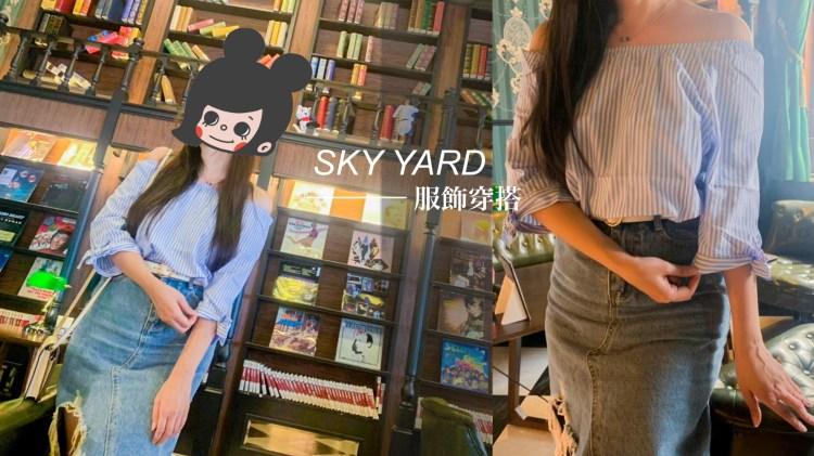 SKY YARD服飾-兼具休閒舒適與都會時尚的台灣設計品牌|一件看起來簡單 穿起來卻不簡單的衣服