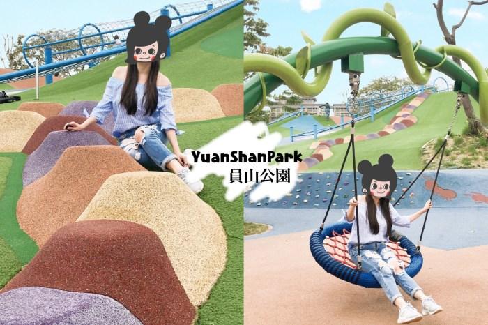 捷運橋和站景點-員山公園|新北中和|超美又好玩在彩虹山丘上的親子遊樂園