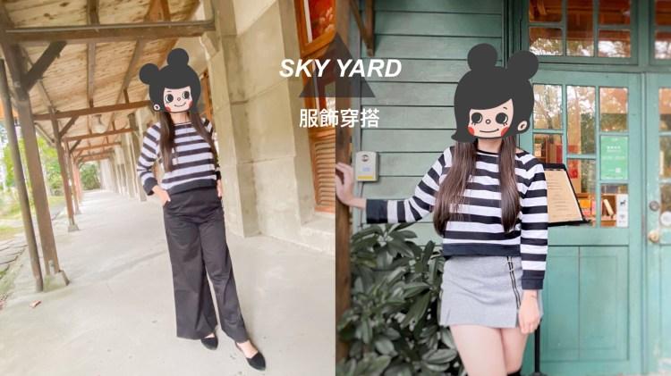 SKY YARD服飾-兼具舒適與正式的雙扣寬褲+秋冬百搭短版上衣 打造OL時尚穿搭LOOK