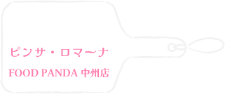 ピンサ・ロマーナ Food Panda 中洲店