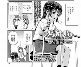 【画像】彡(^)(^)「このヱロ漫画最高や!貼ってくれてる有能サンキューやで!」シコシコドピ...