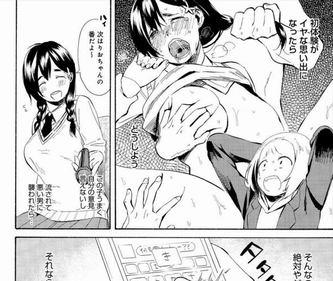 【悲報】このヱロ漫画さん無能になるwwwww