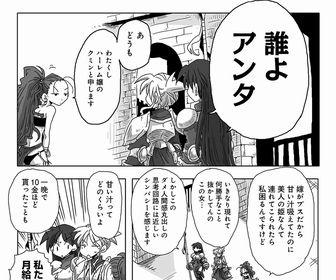 【画像】女騎士「くっ、殺せ!」