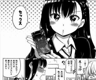 【画像】漫画のシチュエーションマスター来てくれwwwww