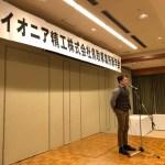 鳥取事業所新年会