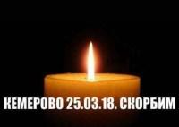 Кемерово. 25 марта