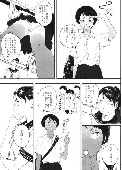【画像】空手少女が不良に犯される漫画wwwww - livejupiter 1504206965 1402