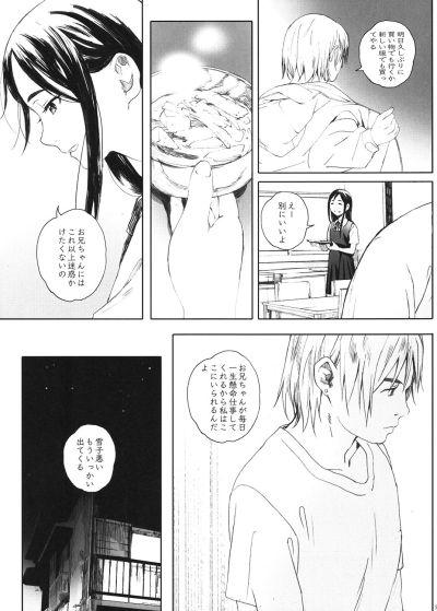 【画像】空手少女が不良に犯される漫画wwwww - livejupiter 1504206965 14902