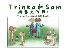 TrinkaSam virus cover cantonese scaled