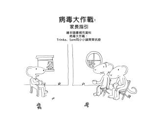 Trinkaand SamVirus cover parentguide cantonese