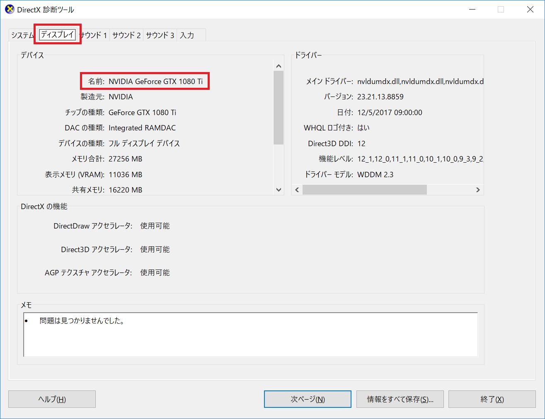 DirectX診断ツールのディスプレイタブ