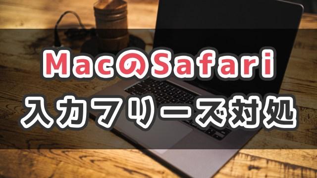MacBook(Safari)での文字入力がフリーズする場合の対処方法_サムネ