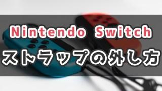 固くて外れない?Nintendo SwitchのJoy-Conストラップの外し方_サムネ