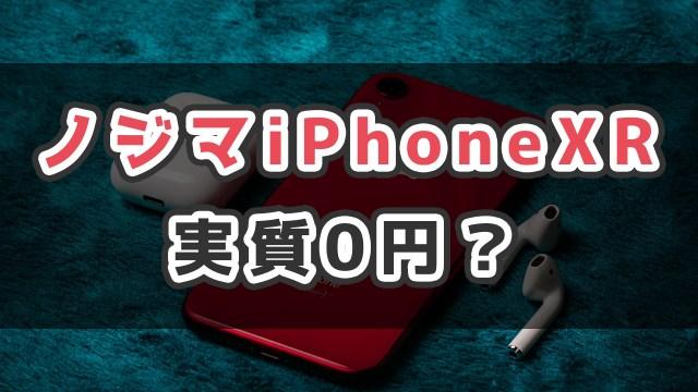 iPhoneXRが実質0円?ノジマの他社のりかえキャンペーンの話を聞いてきた_サムネ