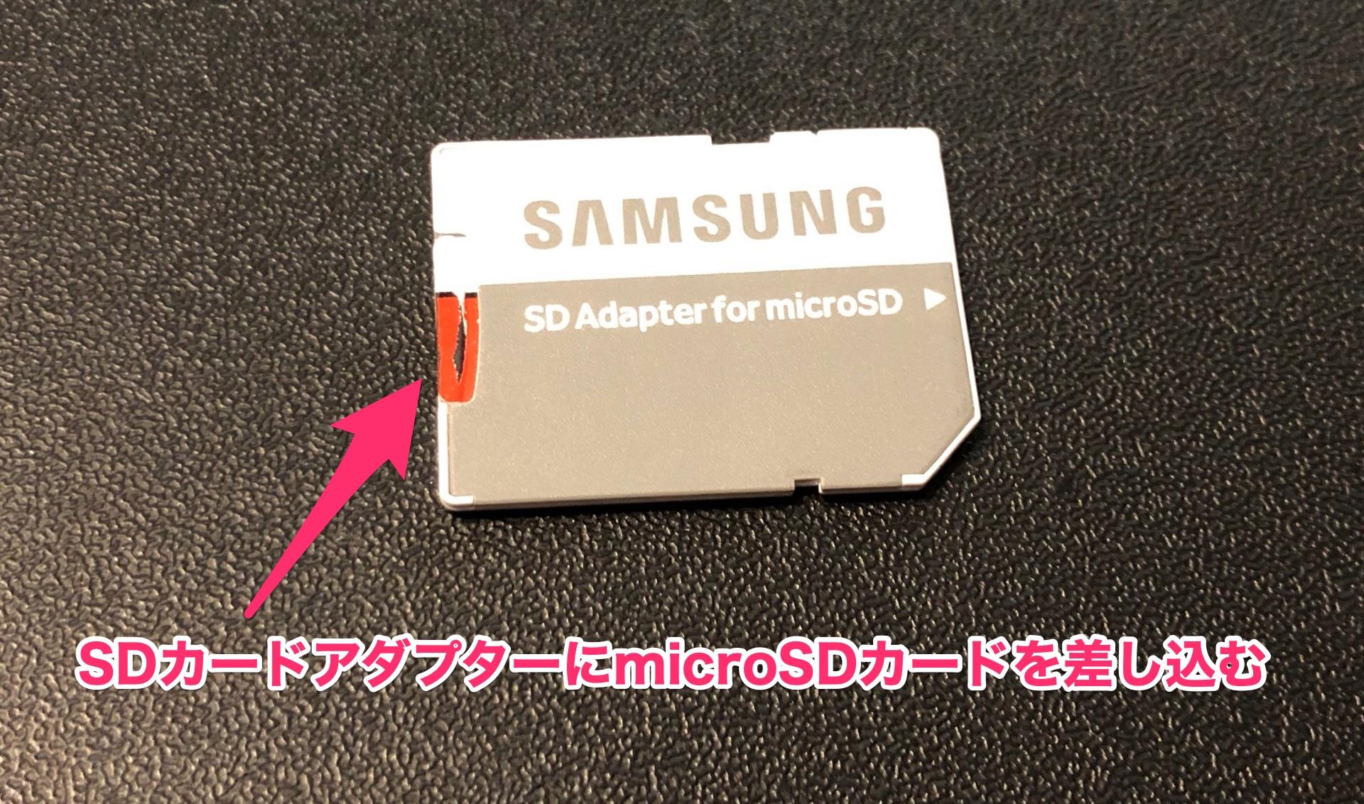 SDカードアダプターに差し込んだmicroSDカード