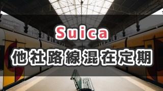 JRと小田急が混在したSuicaの定期券(ICカード)を購入する方法_サムネ