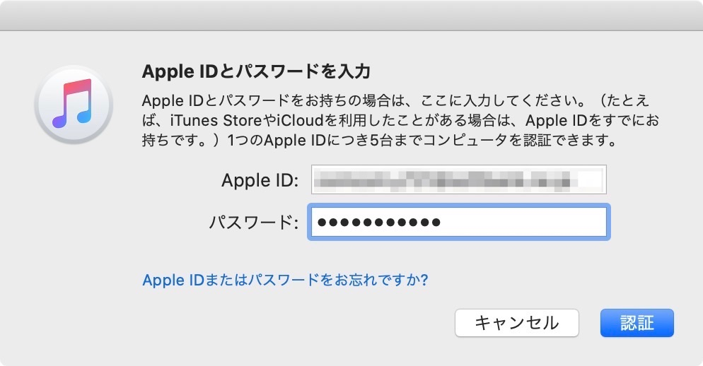 AppleIDとパスワードを入力