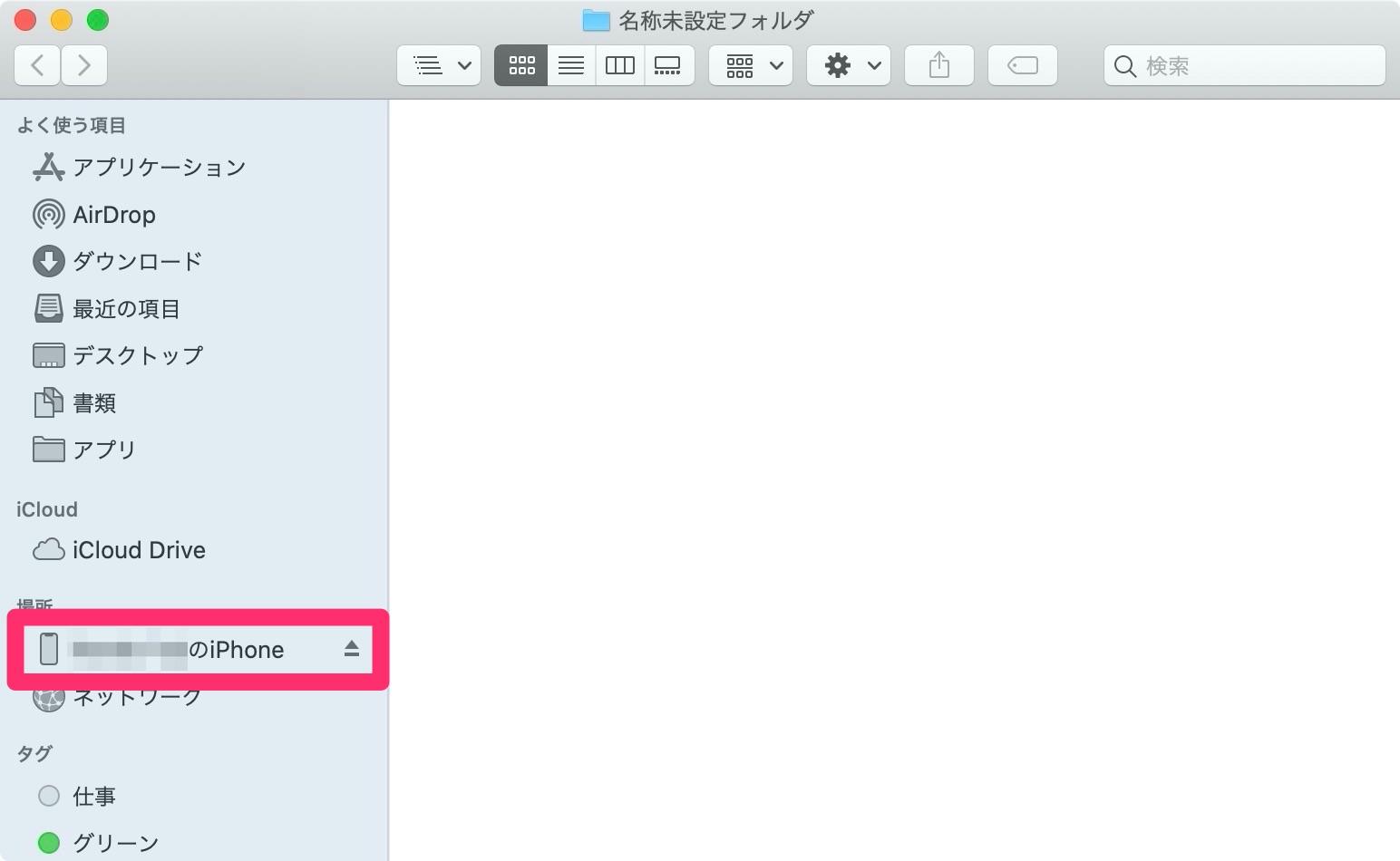 Finderに表示されるiPhoneのメニュー2