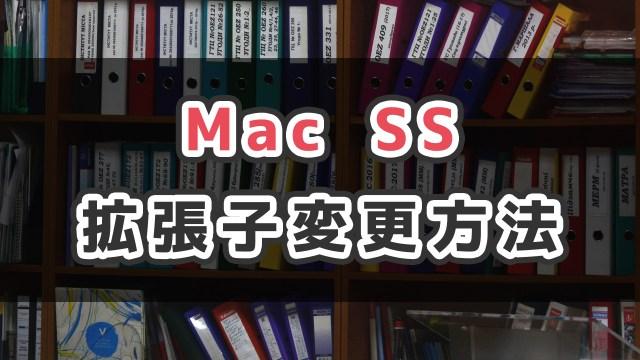 Macのスクリーンショットの拡張子(保存形式)を変更する方法_サムネ