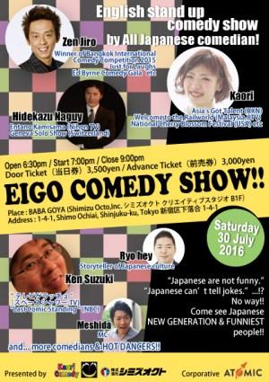 EigoComedyShow