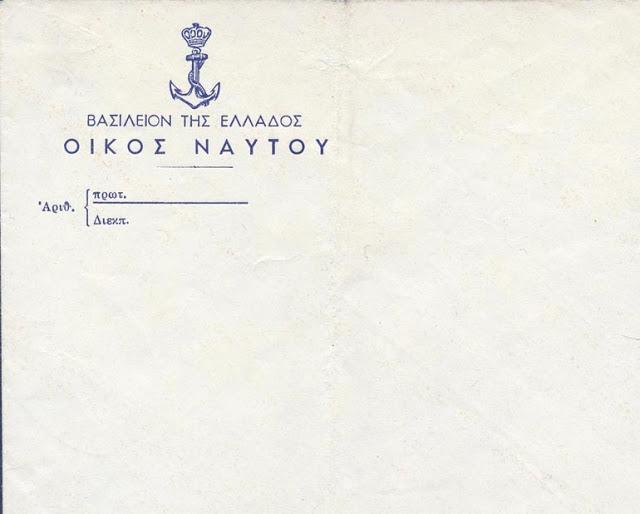 Φάκελος Οίκος Ναύτου (1960)