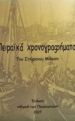 Πειραϊκά χρονογραφήματα Στέφανος Μίλεσης