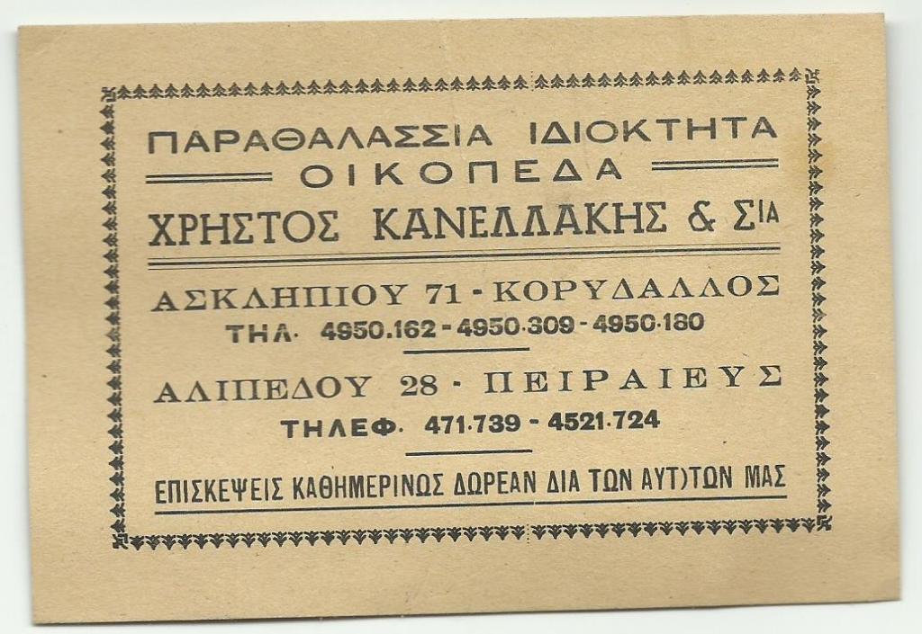 Οικόπεδα Χρήστος Κανεδδάκης (Αλιπέδου 28, Πειραιάς)