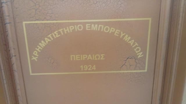 Χρηματιστήριο Εμπορευμάτων Πειραιώς 1924