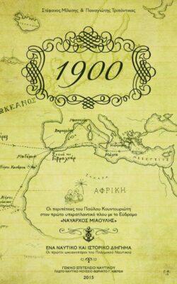 1900 Στέφανος Μίλεσης