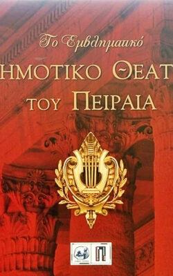 Το εμβληματικό δημοτικό θέατρο Πειραιά Στέφανος Μίλεσης