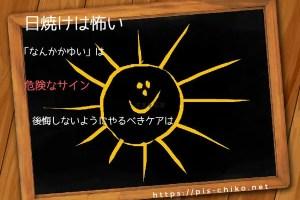 ブラックボードに描かれたお日さま