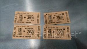 葛西臨海公園から390円区間の切符