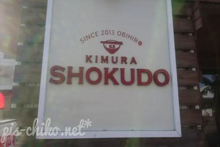 木村食堂看板