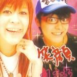 chiho&山田