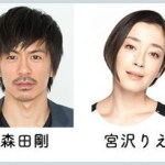 宮沢りえと森田剛が婚前旅行に?那覇のデートを終え結婚準備?