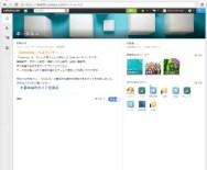 SnapCrab_ポータル - Google Chrome_2014-11-1_11-37-34_No-00