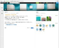 SnapCrab_ポータル - Google Chrome_2014-11-1_11-37-34_No-00