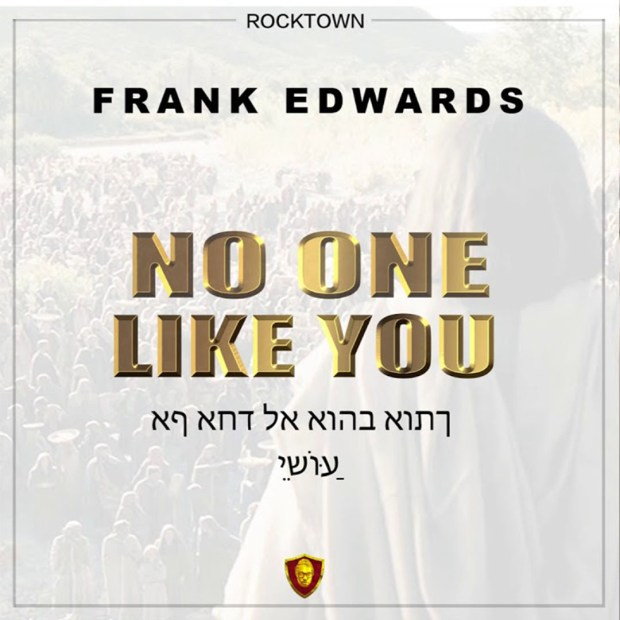 frank edwards no one like you mp3 download