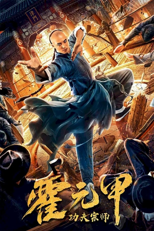 Download Fearless Kungfu King full movie