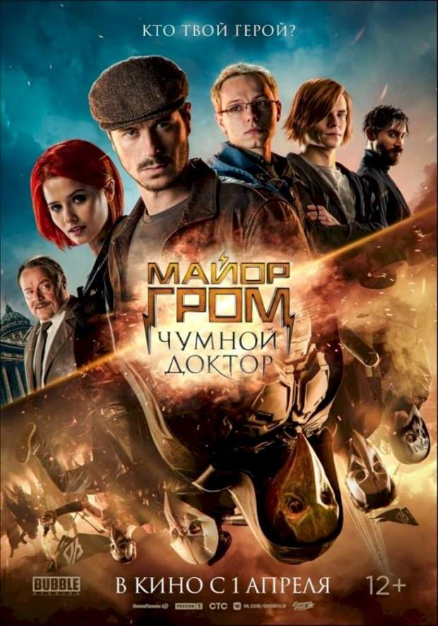 Download Major Grom Plague Doctor movie