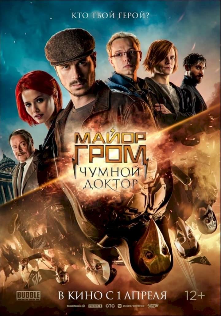 MOVIE: Major Grom: Plague Doctor (2021) [Russian]