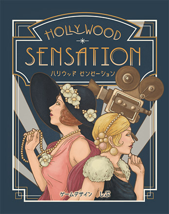 Hollywood Sensation
