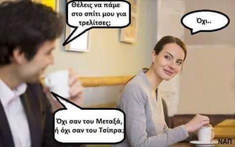 Tsipras joke
