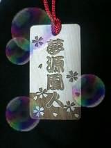 20051130_hanna001木札