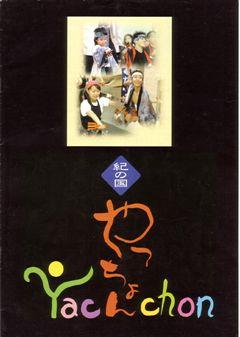festival_2001-09-01-02_6