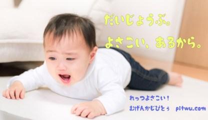 lets-yosakoiarukara