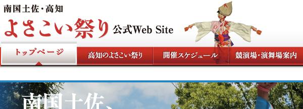 よさこい祭り公式サイト