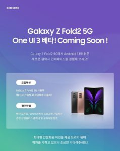 one-ui-3.0-galaxy-z-fold2-android-11