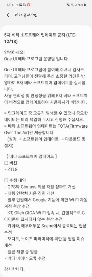Galaxy-Z-Flip-LTE-One-UI-3.0-beta-5