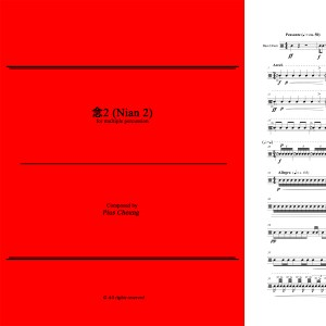 Nian 2 (multiple percussion)